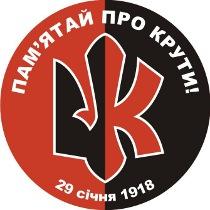 Молодь Харкова вшанувала пам'ять героїв Крут