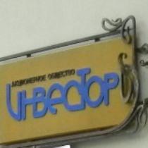 """Арсен Аваков підтвердив повідомлення про завчасний продаж активів АО """"Інвестор"""""""