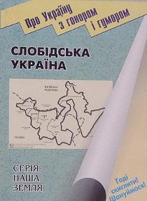 У літературному музеї говорили про Слобідську Україну  XVIII століття з дослідником Володимиром Маслійчуком