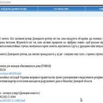 Що то було? На сайті Донецької  обласної адміністрації з'явилося загадкове повідомлення