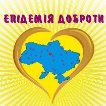 «Неможливо роздати добро, адже воно завжди повертається»: Дніпропетровськ приєднується до Всеукраїнської акції «Епідемія доброти»