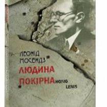 Леонід Мосендз: він писав, щоб нас було більше
