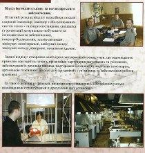 Ласкаво просимо, сідайте! Дніпропетровський СІЗО випустив... рекламний буклет