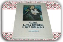 У світ вийде книга «Коріння Шевченкового роду»