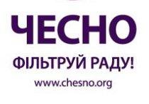 У Луганську рух «Чесно» вимагає, щоб потенційні кандидати відкрили власні доходи
