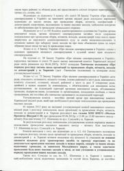 Про судові засідання, права в Україні та «мовну фішку»