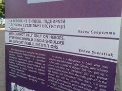 Виставка «Права людини поза грою» відвідала Харків