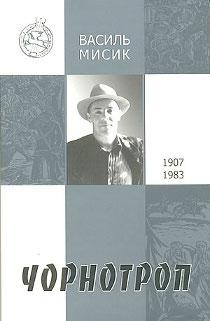 У Харкові 9 липня відзначать ювілей Василя Мисика (1907-1983 рр.)