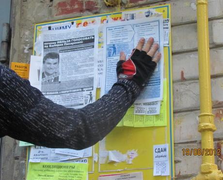Активна молодь добиває авторитет Валерія Писаренка та Партії регіонів