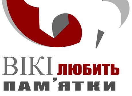 Харків долучиться до конкурсу «Вікі любить пам'ятки»