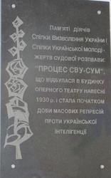 В рамках екскурсії харківці вшанували пам'ять репресованих кобзарів та жертв судової розправи СВУ-СУМ