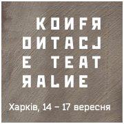 14-17 вересня Харків стане місцем Конфронтацій Театральних