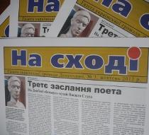 На нашому Сході: відновлено друк україномовної газети Донбасу