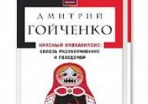 Видавництво «А-ба-ба-га-ла-ма-га» вперше видало книгу російською мовою