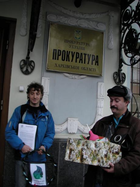 Пікет з подарунками: Громадська організація «Зелений фронт» привітала працівників прокуратури з професійним святом