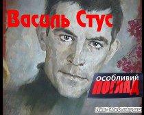 Названі імена лауреатів щорічної премії імені Василя Стуса