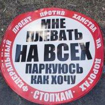 Рух «СтопХам» у Донецьку: рейд проти хамства серед власників авто