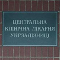 До Юлії Тимошенко в лікарню сьогодні приїхали європолітики