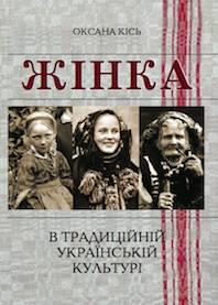 Кому в Україні потрібна жіноча історія? Лекція та презентація книги Оксани Кісь у Харкові