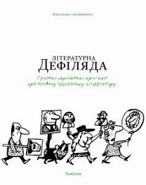 """19 критиків про 20 письменників. Завтра в Харкові  """"Літературна Дефіляда"""""""