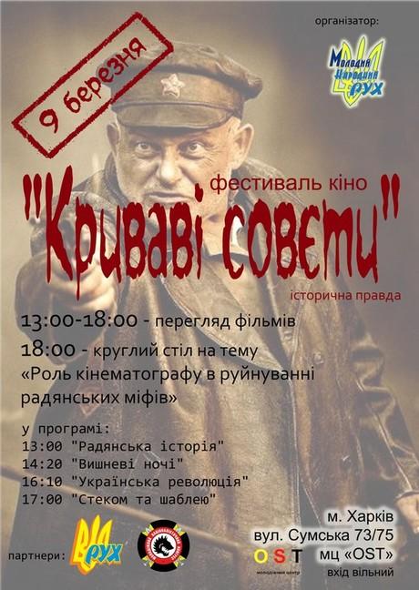 9 березня громадськість Харкова вшанує пам'ять Тараса Шевченка