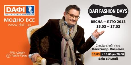 У Харкові відкрили Dafi Fashion Days  «Весна / Літо 2013»