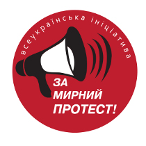 За свободу мирних зібрань: 19 березня в Харкові відбудеться круглий стіл та семінар