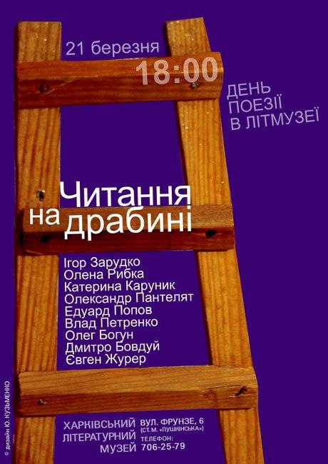 """День поезії - 2013"": знову драбина замість сцени"