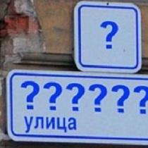 Міста  Січеслав немає, але вулиця на його честь буде.  В Дніпропетровську з'явиться вулиця Січеславська