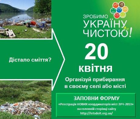 Зробимо Харків Чистим — 2013. Всесвітня акція прибирання