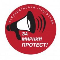 12 червня в Харкові підтримають всеукраїнську хвилю протесту проти обмеження мирних акцій