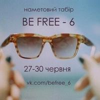 «BE FREE-6»: Харківська ФРІ запрошує до участі в наметовому таборі