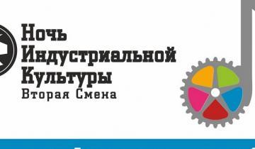 """Не сплять """"курганы темные"""", а також музеї і заводи.  «Ніч індустріальної культури»  в Донецьку"""