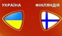 WU-17: Україна-Фінляндія 0:3.  Юні українки,  на жаль, стабільні