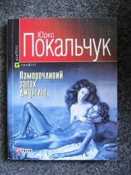 Благодійний аукціон книг проходить у Харкові та вже на днях до акції приєднається Київ.
