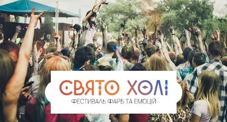 Відчуй колір: 31 серпня Харків перетвориться на веселку