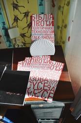 «Червона Фіра» як початок «жаданівської» культури