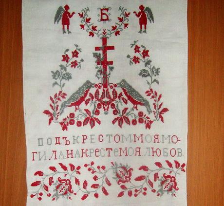 «Під Хрестом – моя могила, на Хресті – моя Любов»  (Проповідь на Великдень)