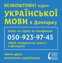 Реальний крок до двомовності Сходу: Донеччани зможуть вивчати українську мову безкоштовно