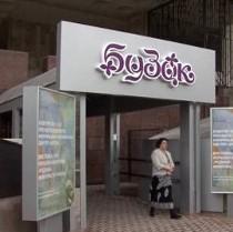В  центрі «Бузок»  демонструються  одночасно дві виставки  - «KUMOVSTVO» та  «Графіка + кава»