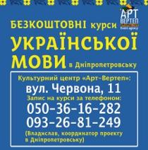 У Дніпропетровську сьогодні  стартують безкоштовні курси української мови