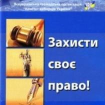 Правові консультації для громадян, які судяться з державними установами