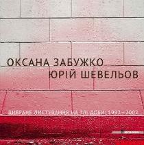 Оксана Забужко: «без Харкова не буде України» - зустріч із письменницею в бібліотеці Короленка