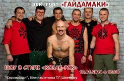 «Гайдамаки» підтримують європейський Донбас
