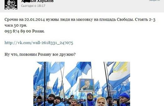 У Харкові владу дуже хвилює  підтримка Януковича, а не життя і здоров'я громадян,