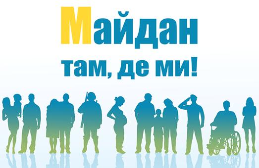 """У Харкові майдани ростуть швидше, ніж групи """"Вконтакте"""" (ФОТО)"""