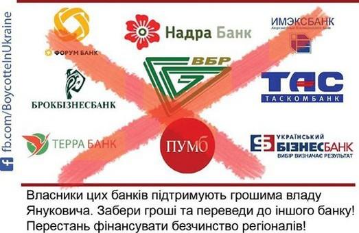 Гроші бандюкам, а не вкладникам?  Харківський банк «Меркурій», який підозрюють у фінансуванні  «тітушок», раптом занедужав