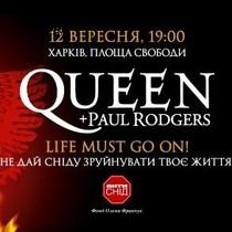 У Києві показали фільм про харківський концерт Queen