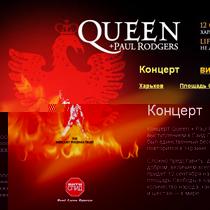 Запущено сайт Queen у Харкові