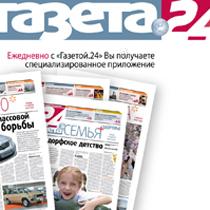 «Газета 24» ліквідувала харківське регіональне представництво (доповнено)